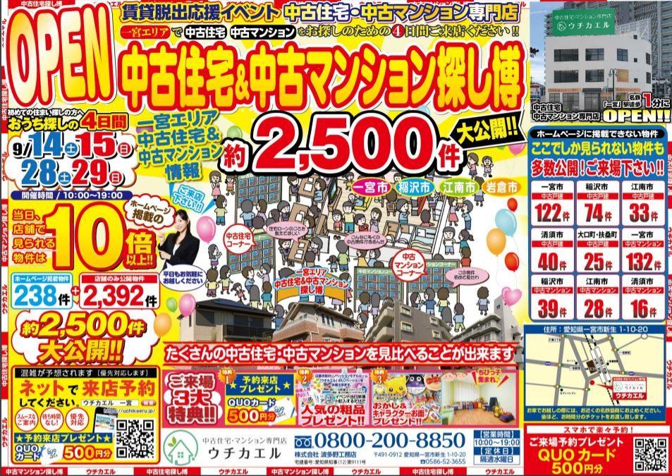 9月14日・15日(土日)、28日・29日(土日) ウチカエルオープンイベント開催!!