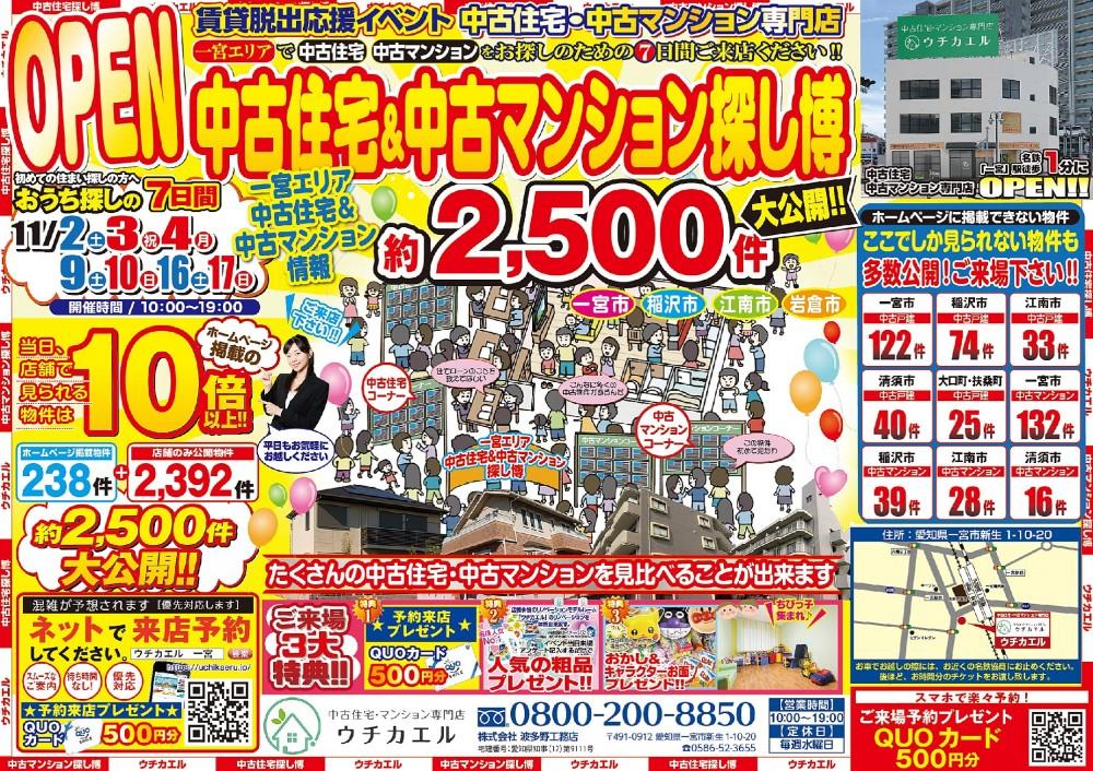 11月16日・17日(土日)、中古住宅&中古マンション探し博開催!!