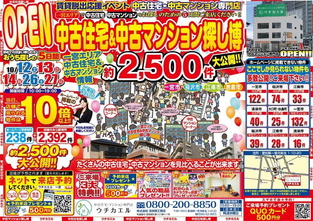 10月26日・27日(土日)・中古住宅&中古マンション探し博開催!!