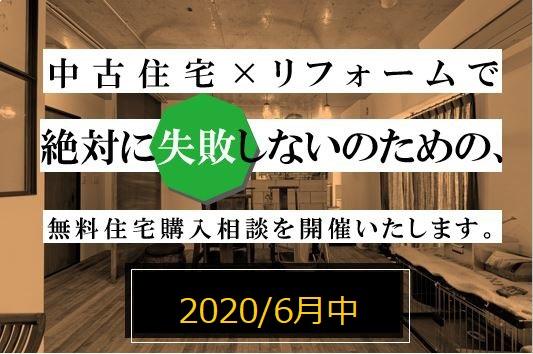 2020年6月中 WEB無料相談 中古住宅探しフェア開催!!