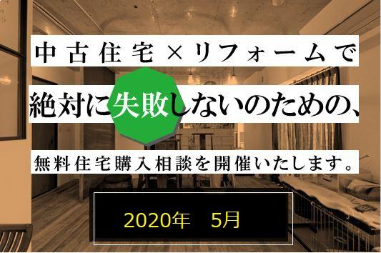 2020年5月中 WEB無料相談 中古住宅探しフェア開催!!
