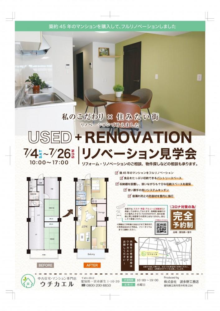 7月4日(土)~26日(日) ★リノベーション見学会を行います!!