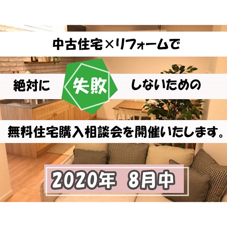 2020年 8月中 WEB無料相談 中古住宅探しフェア開催!!