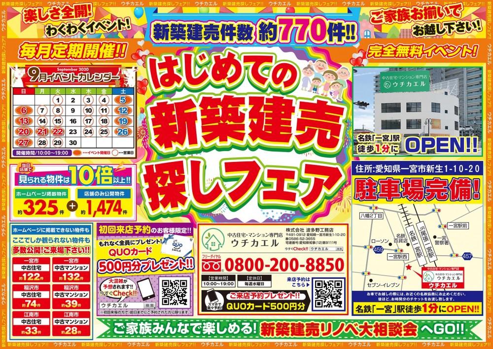 9月26日(土)・27日(日) 新築建売探しフェア開催!! オンライン無料相談会も同時開催!!