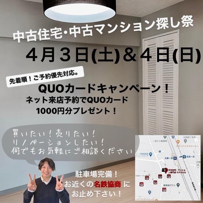 4月3日(土)・4日(日) 中古住宅・中古マンション探し祭