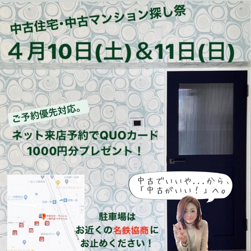 4月10日(土)・11日(日) 中古住宅・中古マンション探し祭