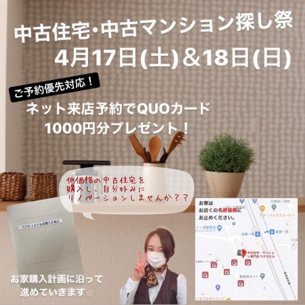4月17日(土)・18日(日) 中古住宅・中古マンション探し祭
