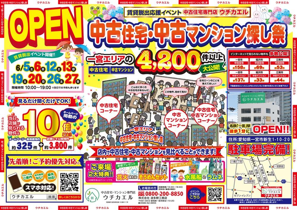 6月26日(土)・27日(日) 中古住宅・中古マンション探し祭
