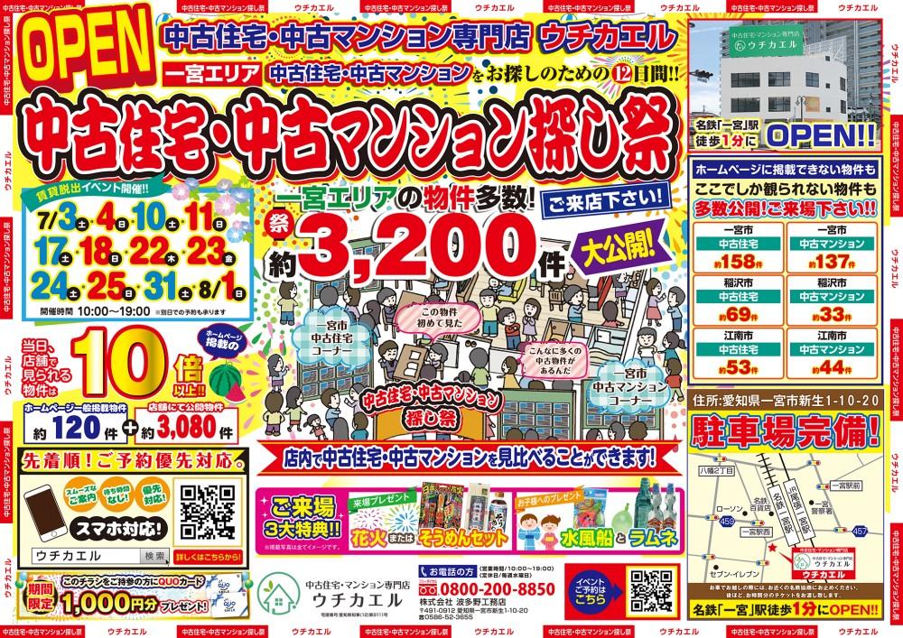 7月22日(木)・23日(金)・24(土)・25(日) 中古住宅・中古マンション探し祭